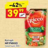 Скидка: Кетчуп МР.РИККО томатный