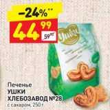 Скидка: Печенье УШКИ ХЛЕБОЗАВОД №28 с сахаром
