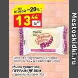 Магазин:Дикси,Скидка:Мыло туалетное ПЕРВЫМ ДЕЛОМ с ароматом сирени