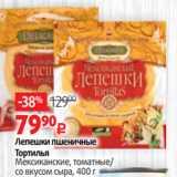 Скидка: Лепешки пшеничные Тортилья Мексиканские, томатные/ со вкусом сыра, 400 г