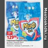 Скидка: Стиральный Порошок Миф автомат, Свежий Цвет/ Морозная свежесть/ Свежесть лаванды и ромашки, 2 кг