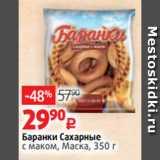 Виктория Акции - Баранки Сахарные с маком, Маска, 350 г