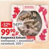 Виктория Акции - Коврижка Князев имбирная, с вишневой начинкой, 600 г