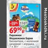 Виктория Акции - Пирожное Медвежонок Барни бисквитное, с молочной начинкой + игрушка, 7 х 30 г