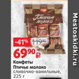 Виктория Акции - Конфеты Птичье молоко сливочно-ванильные, 225 г