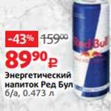 Виктория Акции - Энергетический напиток Ред Бул б/а, 0.473 л