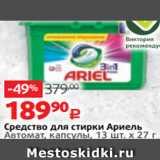 Виктория Акции - Средство для стирки Ариель Автомат, капсулы, 13 шт. х 27 г