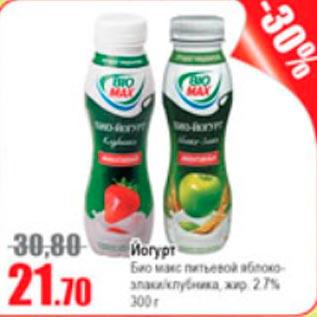 Акция - Йогурт Био макс питьевой 2,7%