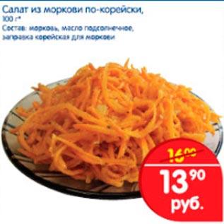 Салат легкий из морковки по-корейски