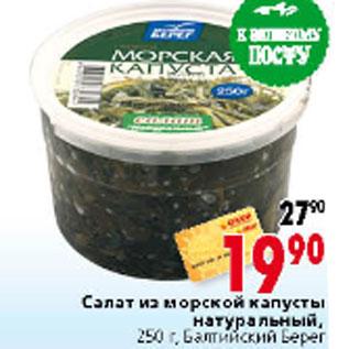 Гост морская капуста салат действующий