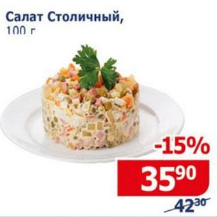 рецептура салата столичный
