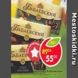 Шоколад Бабаевский, Вес: 100 г