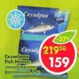 Магазин:Пятёрочка,Скидка:Скумбрия Fish House замороженная фасованная