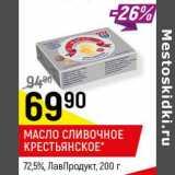 Магазин:Верный,Скидка:Масло сливочное Крестьянское 72,5% ЛавПродукт