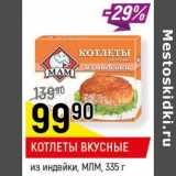 Магазин:Верный,Скидка:Котлеты вкусные из индейки МЛМ