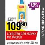 Скидка: Средство для уборки MR.Proper  универсальное , лимон