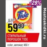 Магазин:Верный,Скидка:Стиральный порошок Tide color  автомат