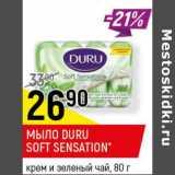 Магазин:Верный,Скидка:Мыло Duru Soft Sensation