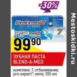 Зубная паста Blend- a Med , Объем: 100 мл