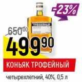 Коньяк Трофейный четырехлетний 40%, Объем: 0.5 л