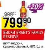 Виски Grant`s Family Reserve шотландский купажированный 40%, Объем: 0.5 л