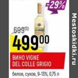 Вино Vingle Del Colle Grigio 9-13%, Объем: 0.75 л