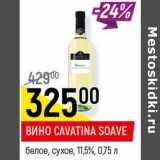 Вино Cavatina Soave 11.5%, Объем: 0.75 л