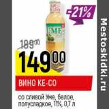 Вино Ke-co 11%, Объем: 0.7 л