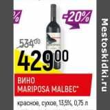 Вино Mariposa Malbes красное сухое 13,5%, Объем: 0.75 л