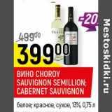 Вино Choroy Sauvignon Semillion , Cabernet Sauvignon , Объем: 0.75 л