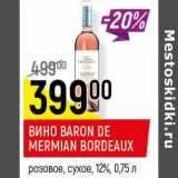 Вино Baron de Mermian bordeaux 12%, Объем: 0.75 мл