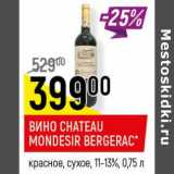 Вино Chateau mondesir Bergerac 11-13%, Объем: 0.75 л