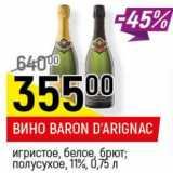 Вино Baron Darignac 11%, Объем: 0.75 л