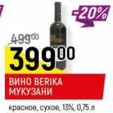Вино Berika Мукузани 13%, Объем: 0.75 л