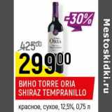 Вино Torre Oria Shiraz Tempranillo 12.5%, Объем: 0.75 л
