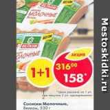 Сосиски Молочные Велком, Вес: 530 г