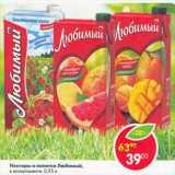 Нектары и напитки ЛЮБИМЫЙ, Объем: 0.95 л