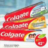 Зубная паста Colgate, Объем: 100 мл