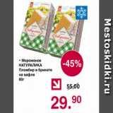 Магазин:Оливье,Скидка:Мороженое Натуралика пломбир в брикете на вафле