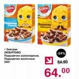 Завтрак ЛЮБЯТОВО, Вес: 250 г