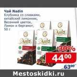 Чай Nadin, Вес: 50 г