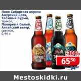 Пиво Сибирская корона  Амурский нрав Таежный бурый/Полярный белый, Алтайский ветер, Объем: 0.44 л