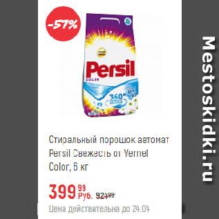 Акция - Стиральный порошок автомат Persil Свежесть от Vernel Color
