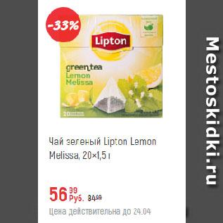 Акция - Чай зеленый Lipton Lemon Melissa