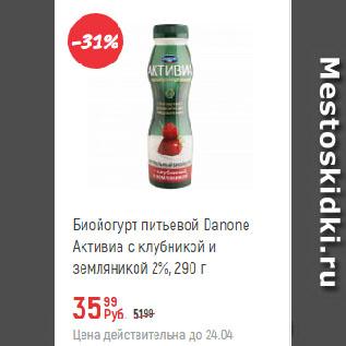 Акция - Биойогурт питьевой Danone Активиа с клубникой и земляникой 2%