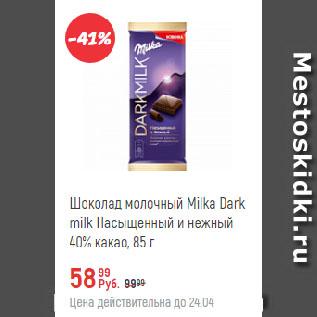 Акция - Шоколад молочный Milka Dark milk Насыщенный и нежный 40% какао