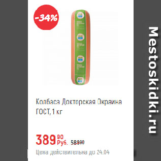 Акция - Колбаса Докторская Окраина ГОСТ