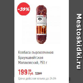 Акция - Колбаса сырокопченая Брауншвейгская Малаховский