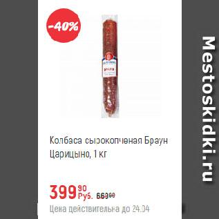 Акция - Колбаса сырокопченая Браун Царицыно