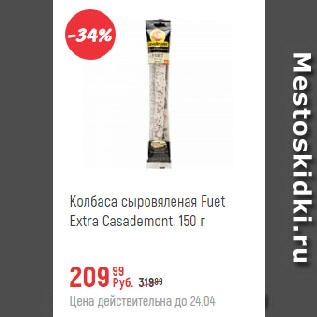 Акция - Колбаса сыровяленая Fuet Extra Casademont